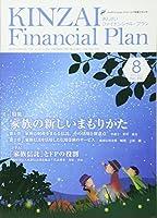 KINZAI Financial Plan 390(2017.8月号) 特集:家族の新しいまもりかた