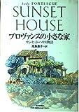 プロヴァンスの小さな家―サンセット・ハウス物語