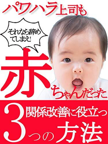 パワハラ上司も赤ちゃんだった: 関係改善に役立つ3つの方法