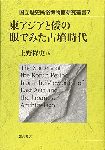 東アジアと倭の眼でみた古墳時代 (国立歴史民俗博物館研究叢書)