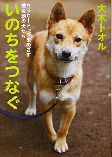 いのちをつなぐ セラピードッグをめざす被災地の犬たち (ノンフィクション・生きるチカラ)