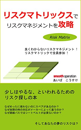 Capture Risk Management concept by Risk Matrix: All can participate in Risk Management by using Risk Matrix (Japanese Edition)