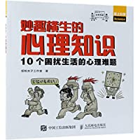 The Fun Knowledge of Psychology (Chinese Edition)