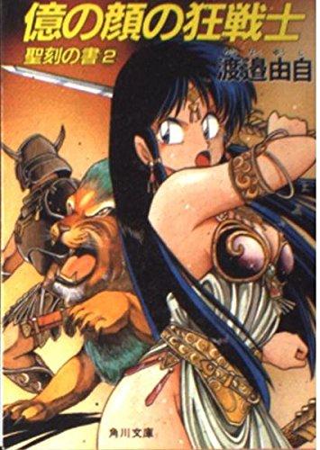 億の顔の狂戦士―聖刻の書〈2〉 (角川文庫―スニーカー文庫)の詳細を見る