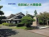 旅祭写真集・佐賀城と大隈重信 SAGA CASTLE AND SHIGENOBU OKUMA: 旅祭写真集
