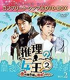 推理の女王2~恋の捜査線に進展アリ?!~ BOX2<コンプリート・シンプルDVD‐B...[DVD]