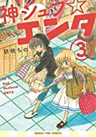 神シュフ☆エンタ コミック 1-3巻セット