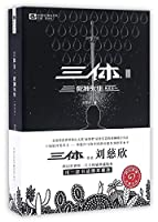 The Three-Body Problem III: Death's End (Chinese Edition)