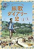 ナオト・インティライミ冒険記 旅歌ダイアリー2 DVD通常版[DVD]