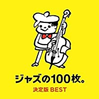 Essential Jazz 100 by Various Artists (2015-09-30)
