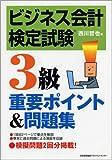 ビジネス会計検定試験3級 重要ポイント&問題集