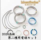 第二種電気工事士技能試験セット モズシリーズ 電線セット 練習用材料