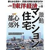 週刊東洋経済 2021年1/16号 [雑誌]