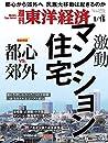 週刊東洋経済 2021年1/16号