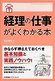 (はじめの1冊!) 経理の仕事がよくわかる本