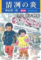 清冽の炎〈第6巻〉それから(上)―1968東大駒場