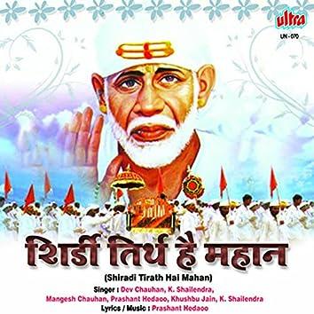 Shirdi Tirth Hai Mahan