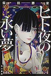柴田勝家『ヒト夜の永い夢』(早川書房)