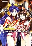 トップをねらえ! (2) (角川コミックス・エース 341-2)