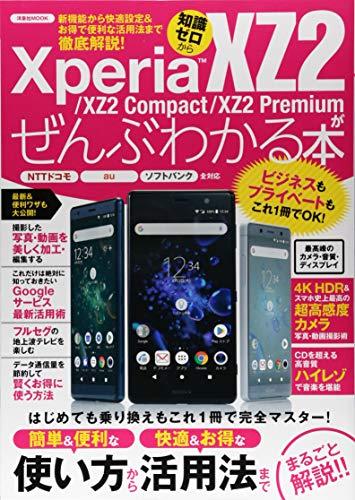 Price comparison product image Xperia XZ2 / XZ2 Compact / XZ2 Premium ()