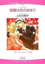 表紙: 復讐は恋の始まり (ハーレクインコミックス) | 上杉 可南子
