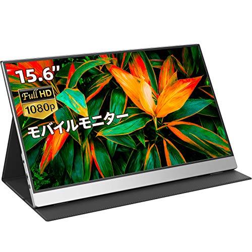 kksmart モバイルモニター モバイルディスプレイ ポータブルモニター15.6インチ スイッチ用モニター ゲームモニター 保護カバー 非光沢IPSパネル/USB Type-C/HDMI薄型 軽量 1920x1080FHD USB Type-C/mini HDMI付 PS4/XBOX/Switch/PC/Macなど対応 XD-1