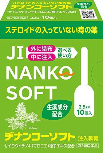 【第2類医薬品】ヂナンコーソフト2.5g×10