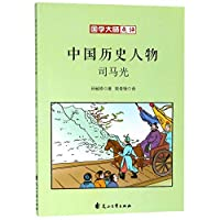 国学大师点评中国历史人物:司马光