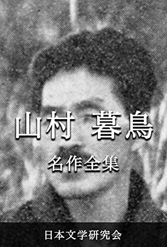 Yamamura Bocho Meisakuzenshu: Nihonbungaku sakuhinzenshu denshiban (Yamamura Bocho bungaku kenkyukai) (Japanese Edition)