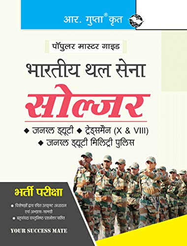 Indian Army: Soldier (GD/Tradesman X & VIII/GD Military Police) Recruitment Exam Guide