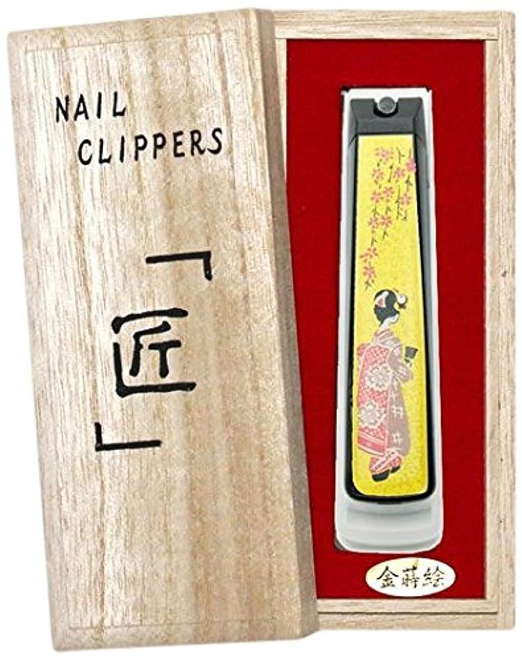 驚いた素晴らしい良い多くのカラス橋本漆芸 蒔絵爪切り 舞妓 桐箱