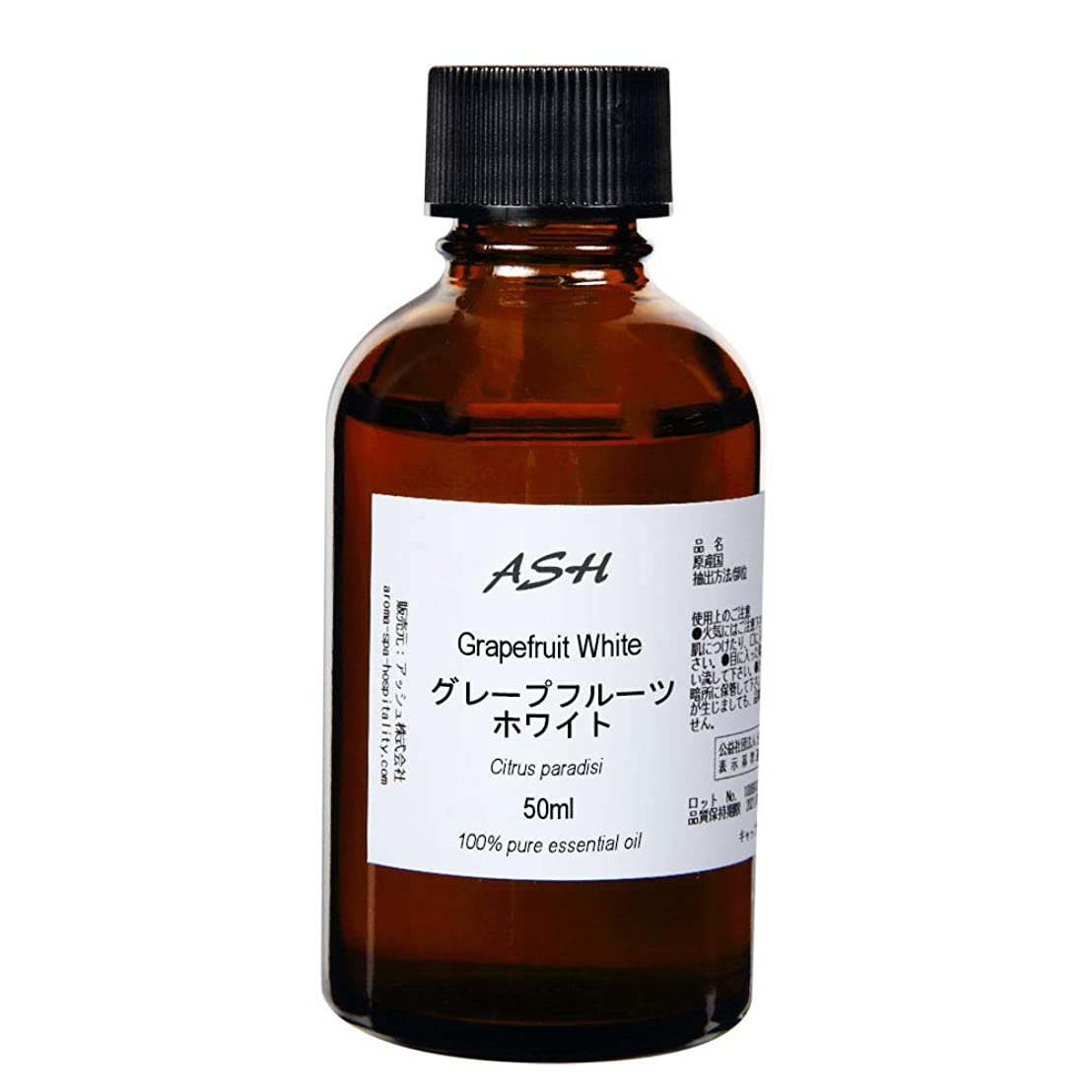衛星顔料なだめるASH グレープフルーツホワイト エッセンシャルオイル 50ml AEAJ表示基準適合認定精油