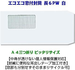 エコエコ窓付封筒 長6(A4三つ折り) 透けない白 エコ窓 耳だしテープ付 1,000枚 給与明細封筒対応