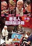 麻雀最強戦2020 著名人超頭脳決戦 中巻[DVD]