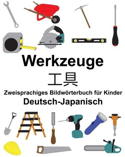 Deutsch-Japanisch Werkzeuge Zweisprachiges Bildwörterbuch für Kinder (FreeBilingualBooks.com)