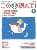 この本読んで! 75号(2020夏号) (メディアパルムック)