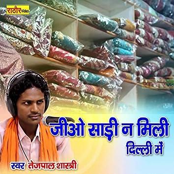 Jio Sadi Na Mili Delhi Me (Hindi)
