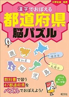 漢字でおぼえる都道府県脳パズル (漢字脳パズル)