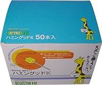 介護用歯ブラシ【カワモト スポンジ歯ブラシ ハミングッドK※個別包装】250本(50本入X5箱)