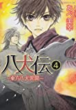 八犬伝 ‐東方八犬異聞‐ 第4巻 (あすかコミックスCL-DX)