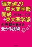 「偏差値29→東大薬学部」「開成→東大医学部」...