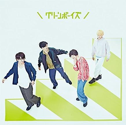 グリーンボーイズ(初回生産限定盤)(DVD付)