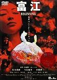 富江 BEGINNING [DVD] image