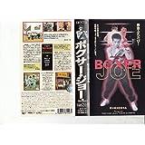 BOXER JOE [VHS]