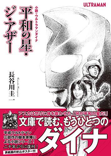『小説・ウルトラマンダイナ 平和の星・ジ・アザー (オークラ出版文庫)』のトップ画像