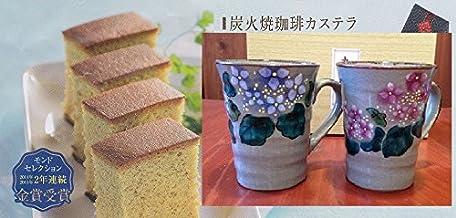 炭火焼珈琲カステラと九谷焼ペアマグカップ あじさい(青・ピンク)…ギフトセット