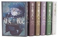 幼女戦記 単行本1-6巻セット