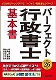 平成26年版 パーフェクト行政書士 基本書 (パーフェクト行政書士シリーズ)
