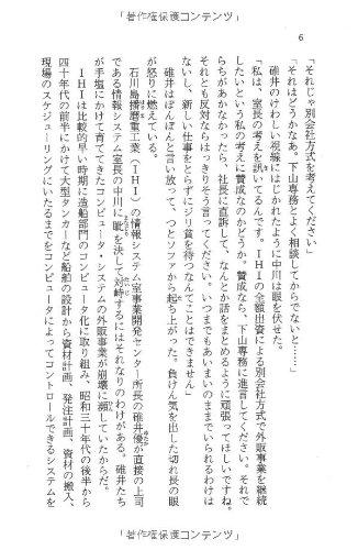 大脱走(スピンアウト) (徳間文庫)