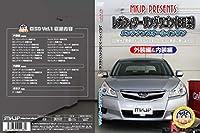 レガシィツーリングワゴン(BR系) メンテナンスオールインワンDVD 内装&外装セット